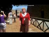 «Римские каникулы 2012» под музыку Adriano Chelentano - Ti amo/Я тебя люблю/Je taime/I love you/Ich liebe dich. Picrolla